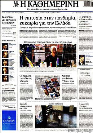 Η Καθημερινή - Η επιτυχία στην πανδημία, ευκαιρία για την Ελλάδα