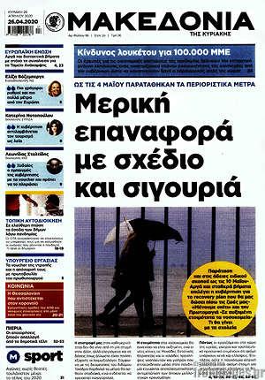 Μακεδονία - Μερική επαναφορά με σχέδιο και σιγουριά