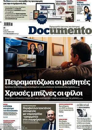 Documento - Πειραματόζωα οι μαθητές. Χρυσές μπίζνες οι φίλοι