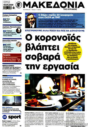 Μακεδονία - Ο κορονοϊός βλάπτει σοβαρά την εργασία