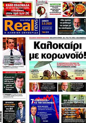 Real News - Καλοκαίρι με κορωνοϊό!