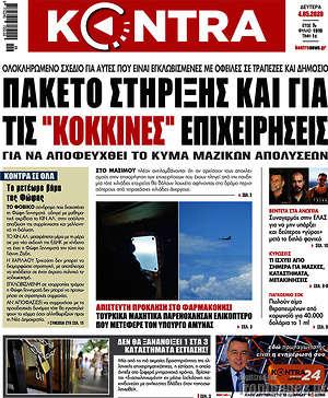 "Kontra News - Πακέτο στήριξης και για τις ""κόκκινες"" επιχειρήσεις"