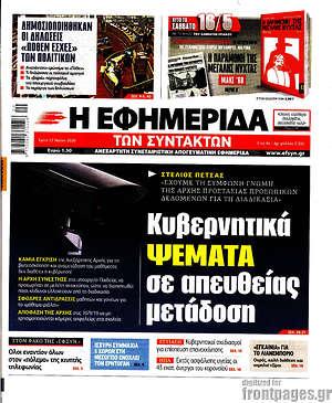 Η εφημερίδα των συντακτών - Κυβερνητικά ψέματα σε απευθείας μετάδοση