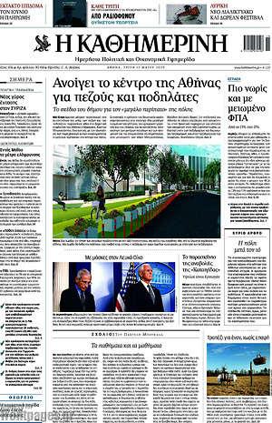 Η Καθημερινή - Ανοίγει το κέντρο της Αθήνας για πεζούς και ποδηλάτες