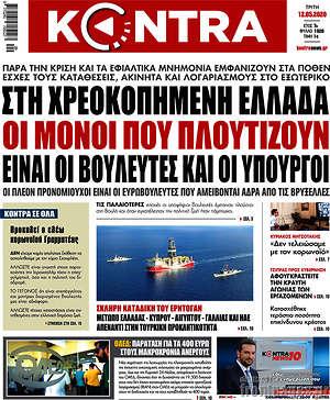 Kontra News - Στη χρεοκοπημένη Ελλάδα οι μόνοι που πλουτίζουν είναι οι βουλευτές και οι υπουργοί