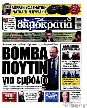 Δημοκρατία - Βόμβα Πούτιν για εμβόλιο