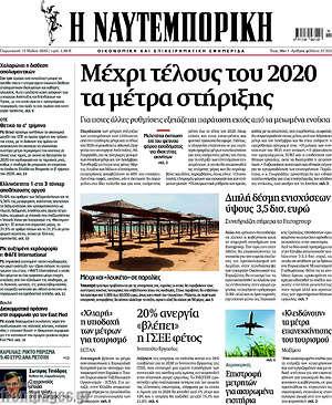 Η Ναυτεμπορική - Μέχρι τέλους του 2020 τα μέτρα στήριξης