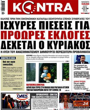 Kontra News - Ισχυρές πιέσεις για πρόωρες εκλογές δέχεται ο Κυριάκος
