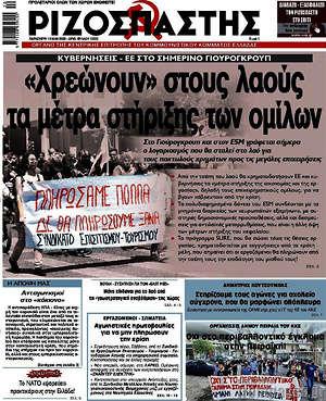 """Ριζοσπάστης - """"Χρεώνουν"""" στους λαούς τα μέτρα στήριξης των ομίλων"""