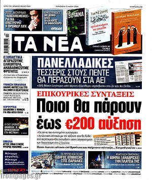 Τα Νέα - Ποιοι θα πάρουν έως €200 αύξηση