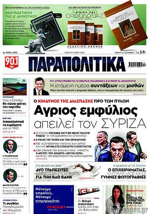 Παραπολιτικά - Άγριος εμφύλιος απειλεί τον ΣΥΡΙΖΑ