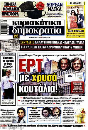 Δημοκρατία - ΕΡΤ με χρυσά κουτάλια!