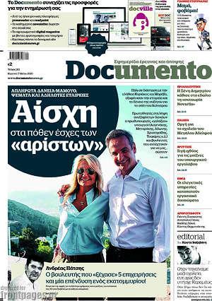 "Documento - Αίσχη στα πόθεν έσχες των ""αρίστων"""