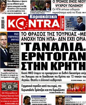 "Kontra News - ""Τανάλια"" Ερντογάν στην Κρήτη"