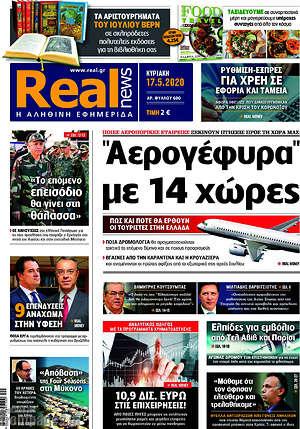 "Real News - ""Αερογέφυρα"" με 14 χώρες"