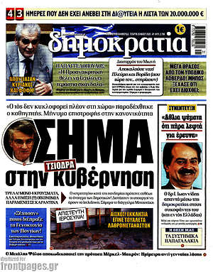 Δημοκρατία - Σήμα Τσιόδρα στην Κυβέρνηση