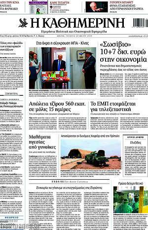 """Η Καθημερινή - """"Σωσίβιο"""" 10+7 δισ. ευρώ στην οικονομία"""