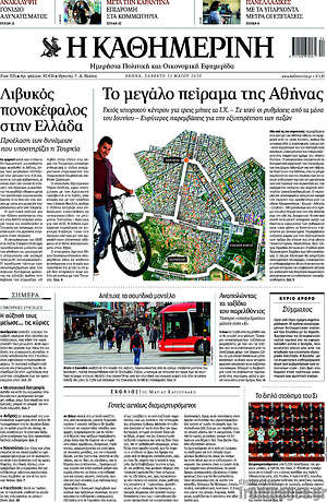 Η Καθημερινή - Το μεγάλο πείραμα της Αθήνας