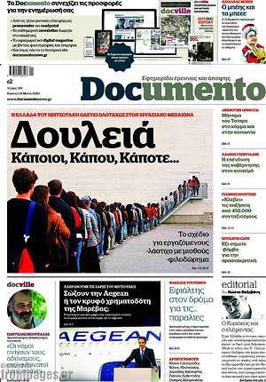 Documento - Δουλειά. Κάποιοι, Κάπου, Κάποτε...