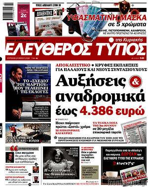Ελεύθερος Τύπος - Αυξήσεις αναδρομικά έως 4.386 ευρώ