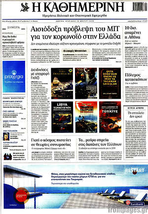 Η Καθημερινή - Αισιόδοξη πρόβλεψη του MIT για τον κορωνοϊό στην Ελλάδα