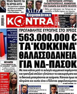 """Kontra News - 563.000.000€ τα """"κόκκινα"""" θαλασσοδάνεια για ΝΔ - ΠΑΣΟΚ"""