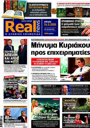 Real News - Μήνυμα Κυριάκου προς επιχειρηματίες