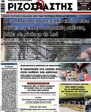 Ριζοσπάστης - Η εμπλοκή στα ιμπεριαλιστικά σχέδια οξύνει τις ελληνοτουρκικές σχέσεις, βάζει σε κίνδυνο το λαό