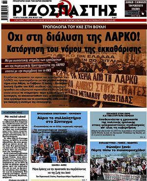 Ριζοσπάστης - Όχι στη διάλυση της ΛΑΡΚΟ! Κατάργηση του νόμου της εκκαθάρισης!