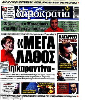 """Δημοκρατία - """"Μέγα λάθος η καραντίνα"""""""