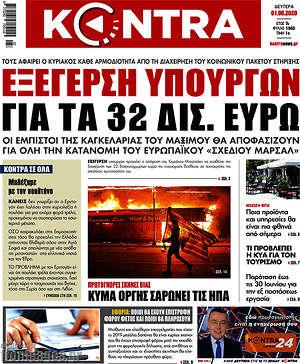 Kontra News - Εξέγερση υπουργών για τα 32 δισ. ευρώ