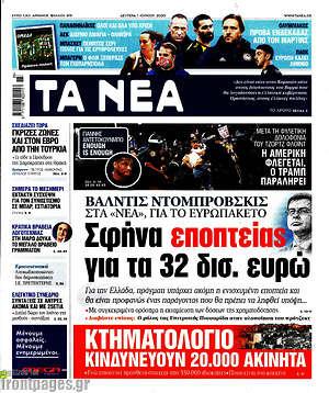 Τα Νέα - Σφήνα εποπτείας για τα 32 δισ. ευρώ