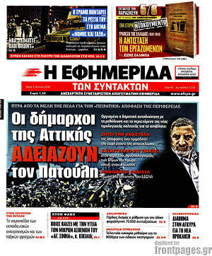 Η εφημερίδα των συντακτών - Οι δήμαρχοι της Αττικής αδειάζουν τον Πατούλη