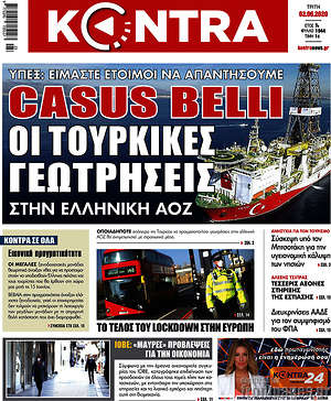 Kontra News - Casus belli οι τουρκικές γεωτρήσεις
