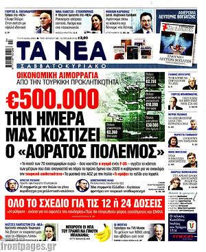 """Τα Νέα - €500.000 την ημέρα μας κοστίζει ο """"αόρατος πόλεμος"""""""