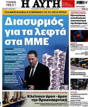 Αυγή - Διασυρμός για τα λεφτά στα ΜΜΕ