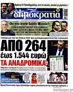 Δημοκρατία - Από 264 έως 1.544 ευρώ τα αναδρομικά