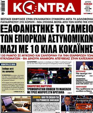 Kontra News - Εξαφανίστηκε το ταμείο των επίορκων αστυνομικών μαζί με 10 κιλά κοκκαΐνης