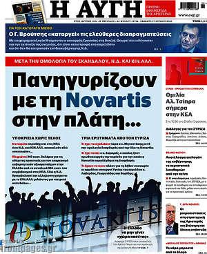 Αυγή - Πανηγυρίζουν με την Novartis στην πλάτη...