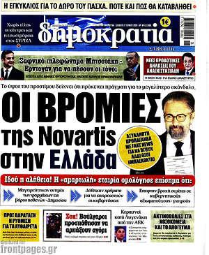 Δημοκρατία - Οι βρομιές της Novartis στην Ελλάδα