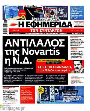 Η εφημερίδα των συντακτών - Αντίλαλος της Novartis η Ν.Δ.