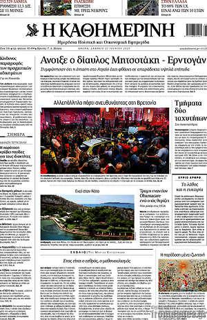 Η Καθημερινή - Άνοιξε ο δίαυλος Μητσοτάκη - Ερντογάν