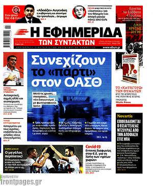 """Η εφημερίδα των συντακτών - Συνεχίζουν το """"πάρτι"""" στον ΟΑΣΘ"""