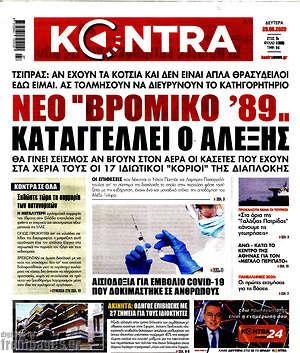 "Kontra News - Νέο ""βρόμικο '89"" καταγγέλλει ο Αλέξης"