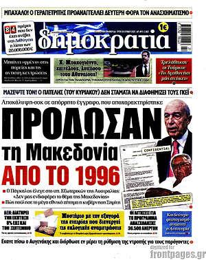 Δημοκρατία - Πρόδωσαν τη Μακεδονία από το 1996