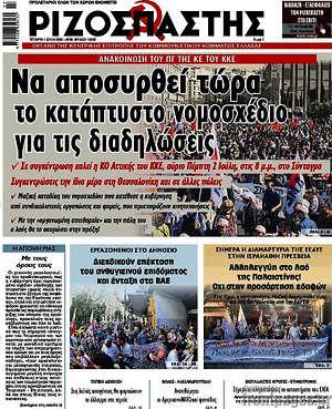 Ριζοσπάστης - Να αποσυρθεί τώρα το κατάπτυστο νομοσχέδιο για τις διαδηλώσεις