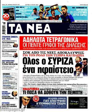 Τα Νέα - Όλος ο ΣΥΡΙΖΑ ένα ηφαίστειο