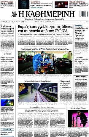 Η Καθημερινή - Βαριές καταγγελίες για τις άδειες και αμηχανία από τον ΣΥΡΙΖΑ