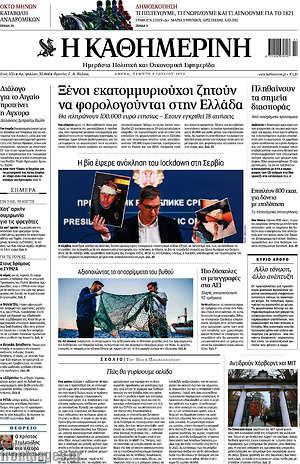 Η Καθημερινή - Ξένοι εκατομμυτιούχοι ζητούν να φορολογούνται στην Ελλάδα