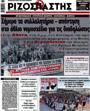 Ριζοσπάστης - Σήμερα τα συλλαλητήρια - απάντηση στο άθλιο νομοσχέδιο για τις δαδηλώσεις